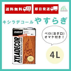 キシラデコールやすらぎ4L(約20〜25平米分)大阪ガスケミカル油性/屋外木部用/浸透性