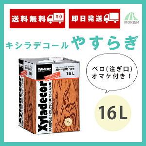 キシラデコールやすらぎ16L(約80〜110平米分)大阪ガスケミカル油性/屋外木部用/浸透性