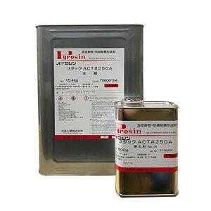 パイロジンスタックACT#250A グレー 16kgセット(64〜73.5平米分) 大日本塗料 溶剤 耐熱塗料 2液性 シリコン樹脂