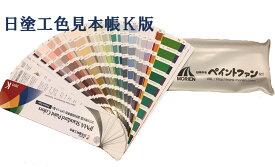 【日塗工色見本帳 2019年K版654色】送料無料 即日発送日本の塗料の色指定に必須の見本帳。日本塗料工業会が作成しています。標準色 日塗工 色見本 日塗工 見本帳 送料無料 即日発送
