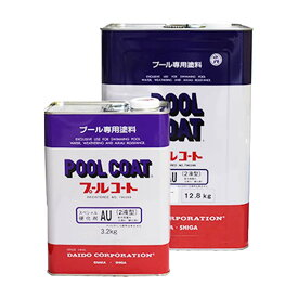 プールコートスペシャルAU標準色ブルー 16kgセット 塗料販売 プール 用 塗料