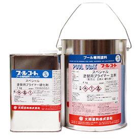 プールコートスペシャル塗替用プライマー 5kgセット 塗料販売 プール 用 塗料