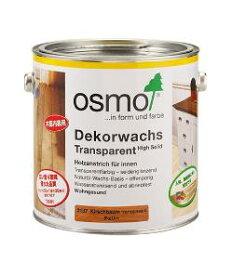 【クーポン配布中 おまけ付】 オスモカラー ウッドワックス 3163ウォルナット 2.5L(約50平米分) オスモ&エーデル 木部 屋内用 自然塗料 赤ちゃん 安全 塗料 おすも OSMO