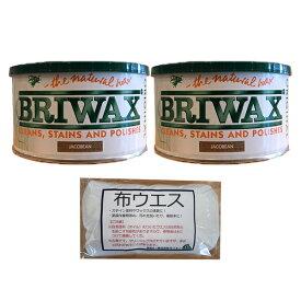 【クーポン配布中 おまけ付き!】BRIWAX(ブライワックス) 全14色 400ml(約4平米分) 2缶セット 屋内木部用ワックス