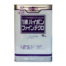 エントリー全商品P10倍★1液ハイポンファインデクロ 全5色 16kg(約123平米分) 日本ペイント ニッペ 油性 錆止め 下塗り