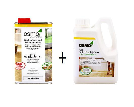 【レビューで300円CP!即日発送】オスモフローリングメンテナンスセットB(洗浄液2種) オスモ&エーデル 木部 屋内床用 植物油洗剤 フローリング ワックス 床 ワックス OSMO おすも