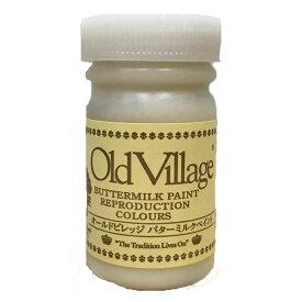 エントリーP10倍★20日25日30日限定★バターミルクペイント 全23色 ツヤけし 50ml(約0.3平米分) Old Village(オールドビレッジ)