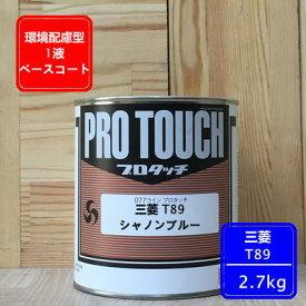 三菱 T89【2.7kg】シャノンブルー キャンター プロタッチ塗料 ロックペイント