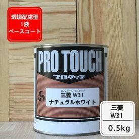 三菱 W31【0.5kg】ナチュラルホワイト プロタッチ塗料 ロックペイント キャンター