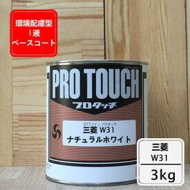 三菱 W31【3kg】ナチュラルホワイト プロタッチ塗料 ロックペイント キャンター