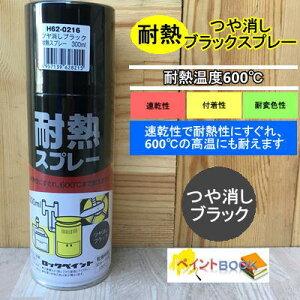 【600℃耐熱】つや消しブラックスプレー 300ml ストーブ 煙突 焼却炉 自動車・バイクなどのマフラー 塗料