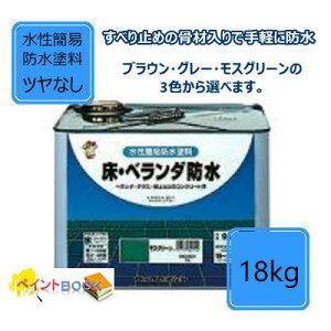 床・ベランダ防水 【18kg】水性簡易防水塗料 ツヤなし ロックペイント