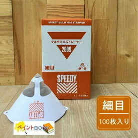 ペイントストレーナー【細目】 100枚入り ゴミ ブツとり 漉し紙 ろ過 メッシュ