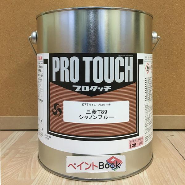 三菱 T89【1.8kg】シャノンブルー キャンター プロタッチ塗料 ロックペイント