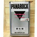 パナロック硬化剤 088-0110 4kg 【ロックペイント】パナロック
