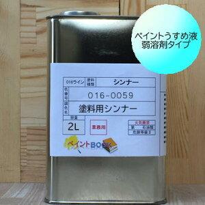 塗料用シンナー 016-0059 2L【ロックペイント】弱溶剤 建築 DIY