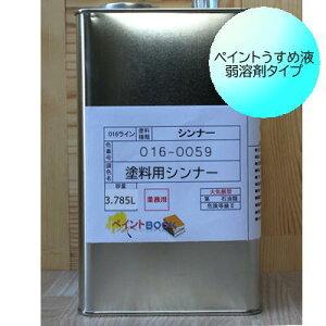 塗料用シンナー 016-0059 3.785L【ロックペイント】弱溶剤 建築 DIY