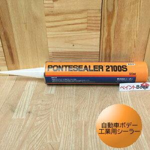 ポンテシーラー2100S 320ml シーリング 自動車補修 自動車ボデー・工業用シーラー(株)ユーポン