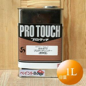 プロタッチシンナー(標準型) 016-0773 容量1L【ロックペイント】