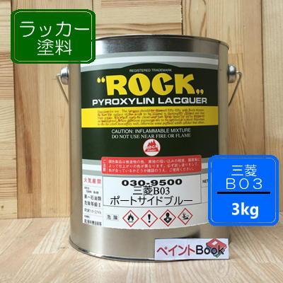 三菱 B03【3kg】ポートサイドブルー キャンター ラッカー塗料 ペンキ