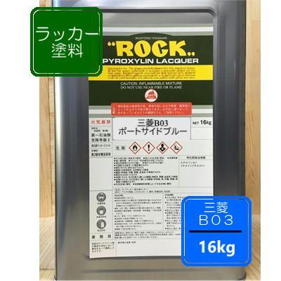 三菱 B03【16kg】 ポートサイドブルー キャンター ラッカー塗料 ペンキ