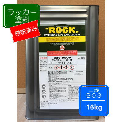 三菱 B03 【16kg】ポートサイドブルー キャンター ラッカー塗料 ペンキ