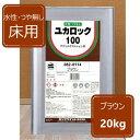 ブラウン 20kg ロックペイント ユカロック100番級 082-0114