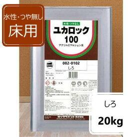 しろ 20kg ロックペイント ユカロック100番級 082-0102