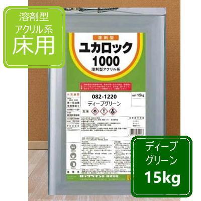 ディープグリーン 15kg ロックペイント ユカロック1000番級 082-1220 床用塗料
