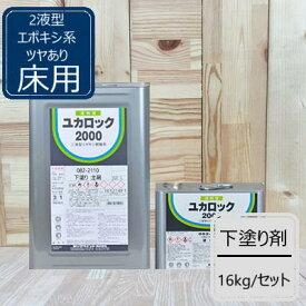下塗り剤【12kg+硬化剤4kg】 ユカロック2000番級 082-2110 ロックペイント 床用 エポキシ樹脂塗料