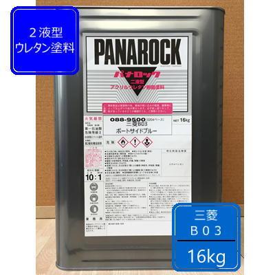 三菱 B03【16kg】ポートサイドブルー パナロック 2液型 ウレタン塗料 自働車 ロックペイント
