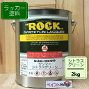 ヤンマーシトラスグリーン【2kg】ラッカー塗料 緑 ペンキ 塗装 ロックペイント