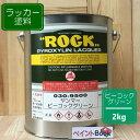 ヤンマーピーコックグリーン【2kg】ラッカー塗料 緑 ペンキ 塗装 ロックペイント