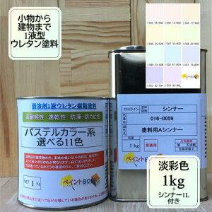 【シンナー1L付き】ウレタン塗料【1kg】パステルカラー2 淡彩色 選べる11色 DIY 建物 木 鉄 塗装 赤 青 黄色 緑 ペンキ 日塗工