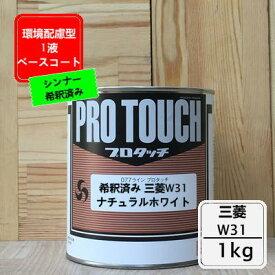 三菱 W31【1kg】ナチュラルホワイト プロタッチ塗料 ロックペイント キャンター