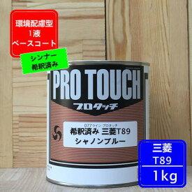 三菱 T89【1kg】シャノンブルー キャンター プロタッチ塗料 ロックペイント