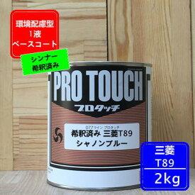 三菱 T89【2kg】シャノンブルー キャンター プロタッチ塗料 ロックペイント