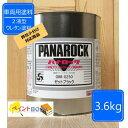 ゼットブラック 088-0250 主剤3.6kg 【ロックペイント】パナロック