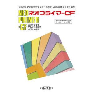 ネオプライマーCF グレー 4kg(川上塗料/錆止め)