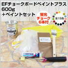 EFチョークボードペイント全15色600g+ペイントセット(黒板塗料/水性塗料/水性ペンキ/塗料販売/塗料通販)600g=5〜7_m2/1回塗り(※2回塗りで、タタミ約1枚〜1.5枚)【02P27Oct11】