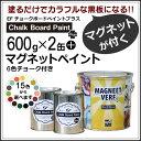 【送料無料】EFチョークボードペイント プラス 600gx2缶+マグネットペイント 2.5L セット(6色6本チョーク付き)(水性/黒板塗料/黒板…