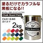 【到着後にレビューを書くで送料無料】EFチョークボードペイント2kg全12色(黒板塗料/水性塗料/水性ペンキ)