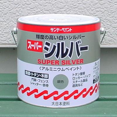 スーパーシルバー 3L (油性/アルミニウムペイント/ペンキ/塗料/鉄部/サンデーペイント)