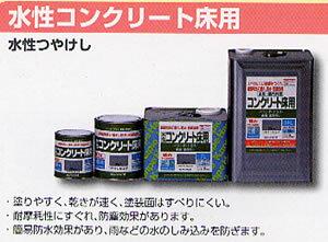 水性コンクリート床用 0.7L (水性つやけし/カンペハピオ/ペンキ/塗料)