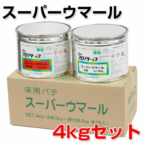スーパーウマール 4kgセット(アトミクス/床用速硬化エポキシパテ/コンクリート床用)