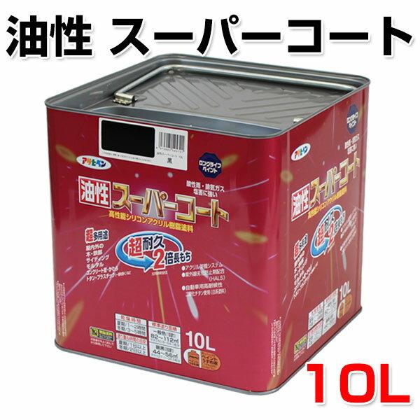 油性塗料【送料無料】油性スーパーコート 10L (ペンキ/塗料/アサヒペン)