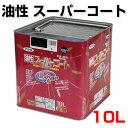 油性スーパーコート 10L (ペンキ/塗料/アサヒペン)