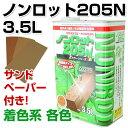 【送料無料】ノンロット205N 着色系 3.5L(三井化学産資/木材保護塗料/屋外木部用塗料/WPステイン)
