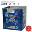 【送料無料】 水性スーパーコート 10L (多用途/ペンキ/塗料/アサヒペン)
