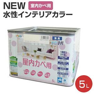NEW 水性インテリアカラー 屋内カベ用 5L(アサヒペン/水性/室内/壁紙/壁用)